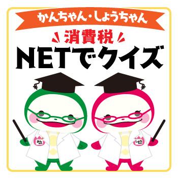 NETでクイズ